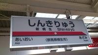 新桐生駅.jpg